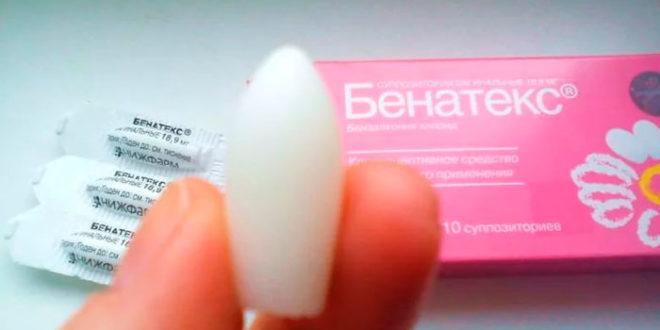 Противозачаточные таблетки Бенатекс