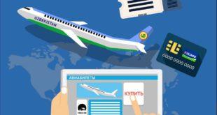 Билеты на самолёт через интернет